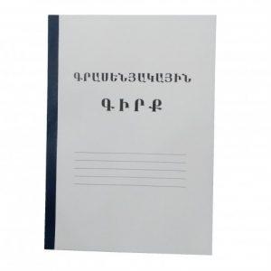 Գրասենյակային գիրք, 200 էջ 11702