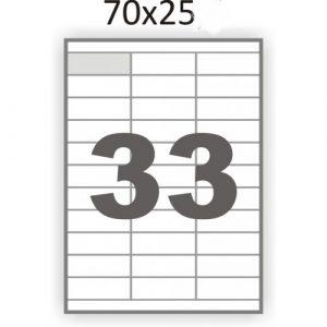 Ինքնասոսնձվող թուղթ А4,33 մասից,70х25մմ 12205