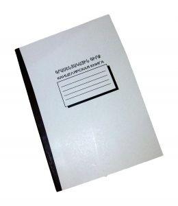 Գրասենյակային գիրք, 100թ. 11703