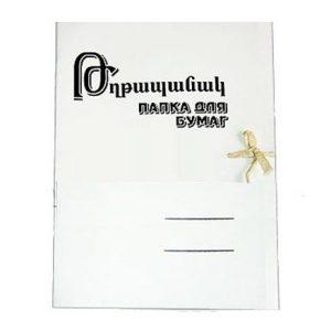 Թղթապանակ թելով, թղթե, A4 10210