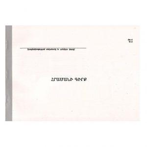 Հրամանի գիրք 50թ. 11603