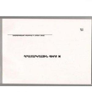 Դրամարկղի գիրք 100թ. 11604