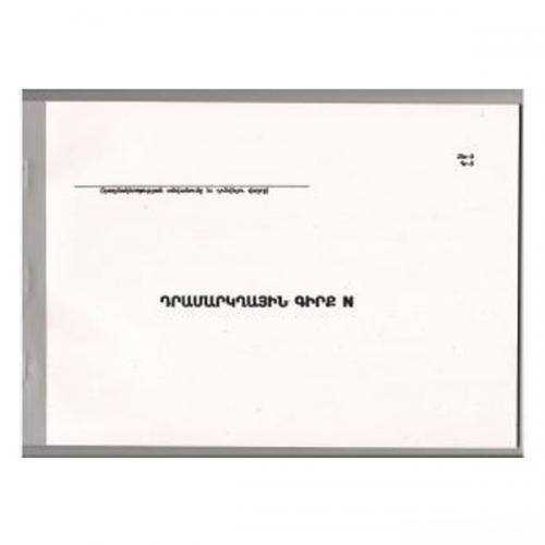 Դրամարկղային գիրք 200թ. 11602